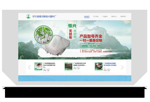 怀宁县高河镇恒兴塑料厂