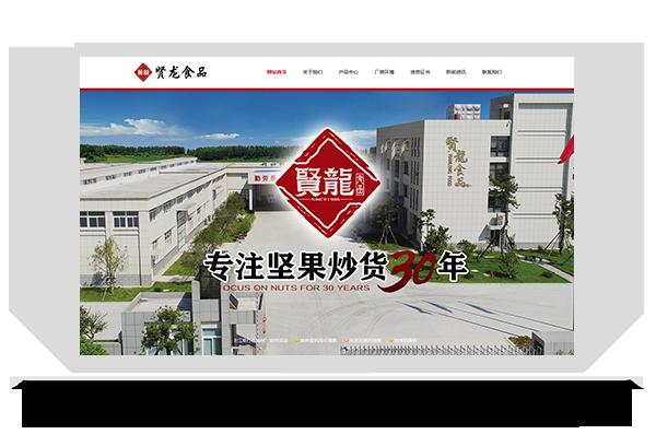 安徽贤龙食品有限公司