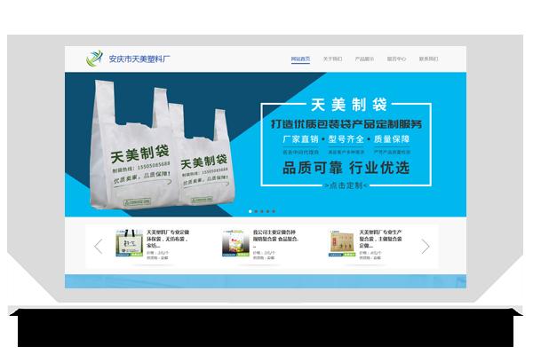 安庆市天美塑料厂