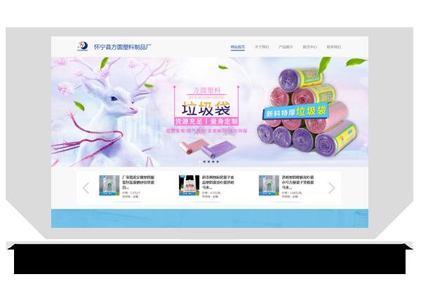 怀宁县方圆塑料制品厂